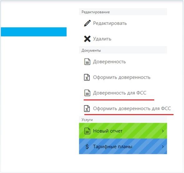 Отчетность фсс в электронном виде гос пошлина за регистрация ооо