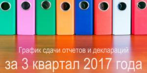График отчетности за 3 квартал  2017 года ООО с сотрудниками на ЕНВД
