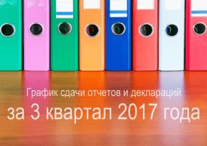 График отчетности за 3 квартал 2017 года ООО с сотрудниками на ОСНО