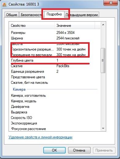 проверка файла