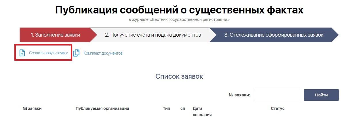 создание заявки в вестнике государственной регистрации