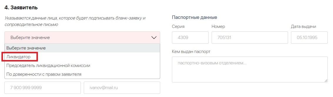 Данные заполняются в соответствии с выпиской из ЕГРЮЛ и с учредительными документами.