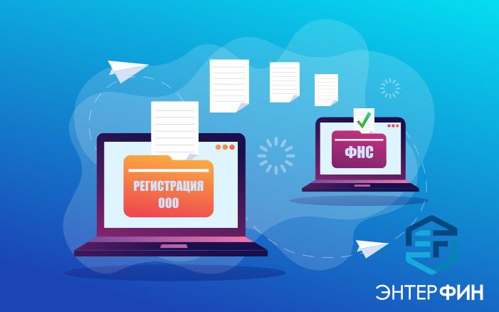 Передача  документов в налоговую, при регистрации ООО.